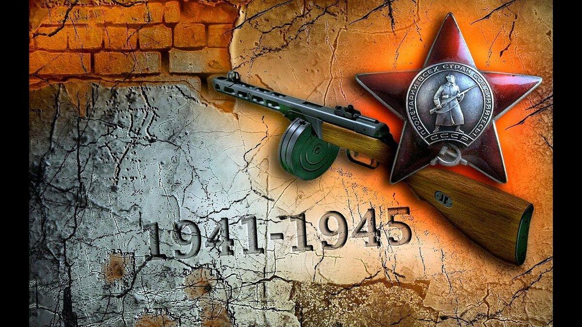 Великая Отечественная война советского народа (в контексте Второй мировой войны)