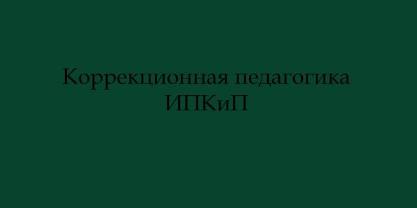 Коррекционная педагогика (ПП)