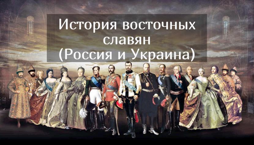 История восточных славян (Россия и Украина) (XVII - середина XIX вв.)